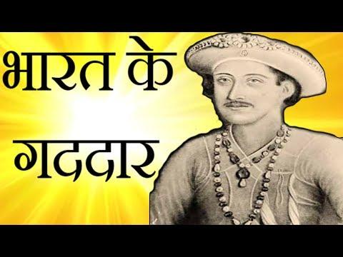 भारत के गद्दार | bharat ke gaddar | bharat desh ke gaddar | भारत देश के गद्दार