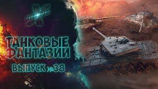 Танковые фантазии №38  Приколы с танками  от Grandx World Of Tanks