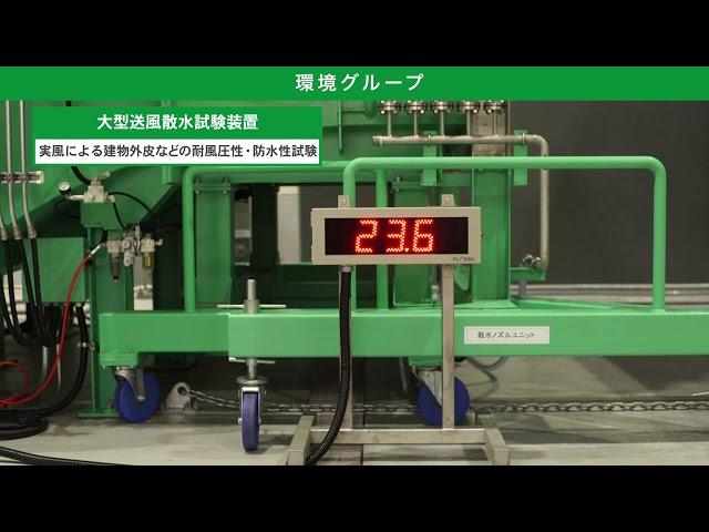 大型送風散水試験装置