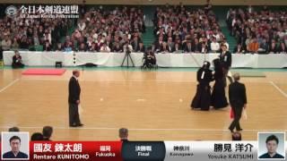 Rentaro KUNITOMO -1K Yosuke KATSUMI - 64th All Japan KENDO Championship - Final 63