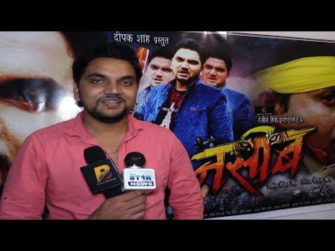 NASEEB - Bhojpuri Film Ka First Look Launch - Gunjan Singh Exclusive - Superhit Bhojpuri Movie