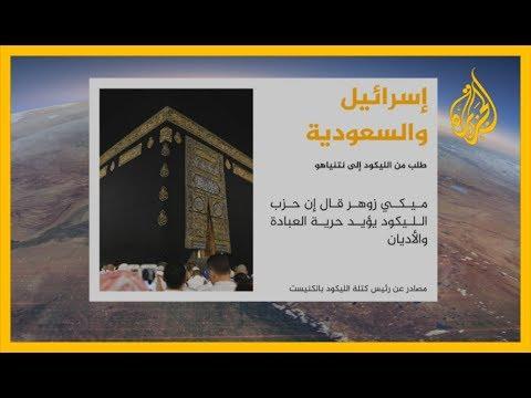 هل تسمح السعودية بتسيير رحلات مباشرة من تل أبيب لنقل الحجاج المسلمين الإسرائيليين؟  - نشر قبل 42 دقيقة