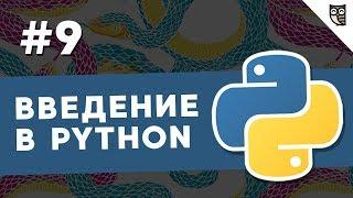 введение в Python - #9 - Чтение и запись в файлы