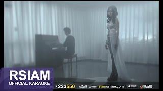 คนคั่นเวลา : กอหญ้า อาร์ สยาม [Official Karaoke]