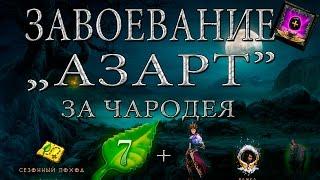 завоевание азарт за чародея (7 сезон) 2.4.2