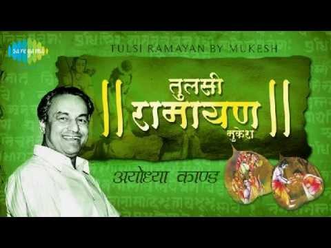 Tulsi Ramayana | Shri Ramcharitmanas | Ayodhya Kand Volume-1 (Part-1)