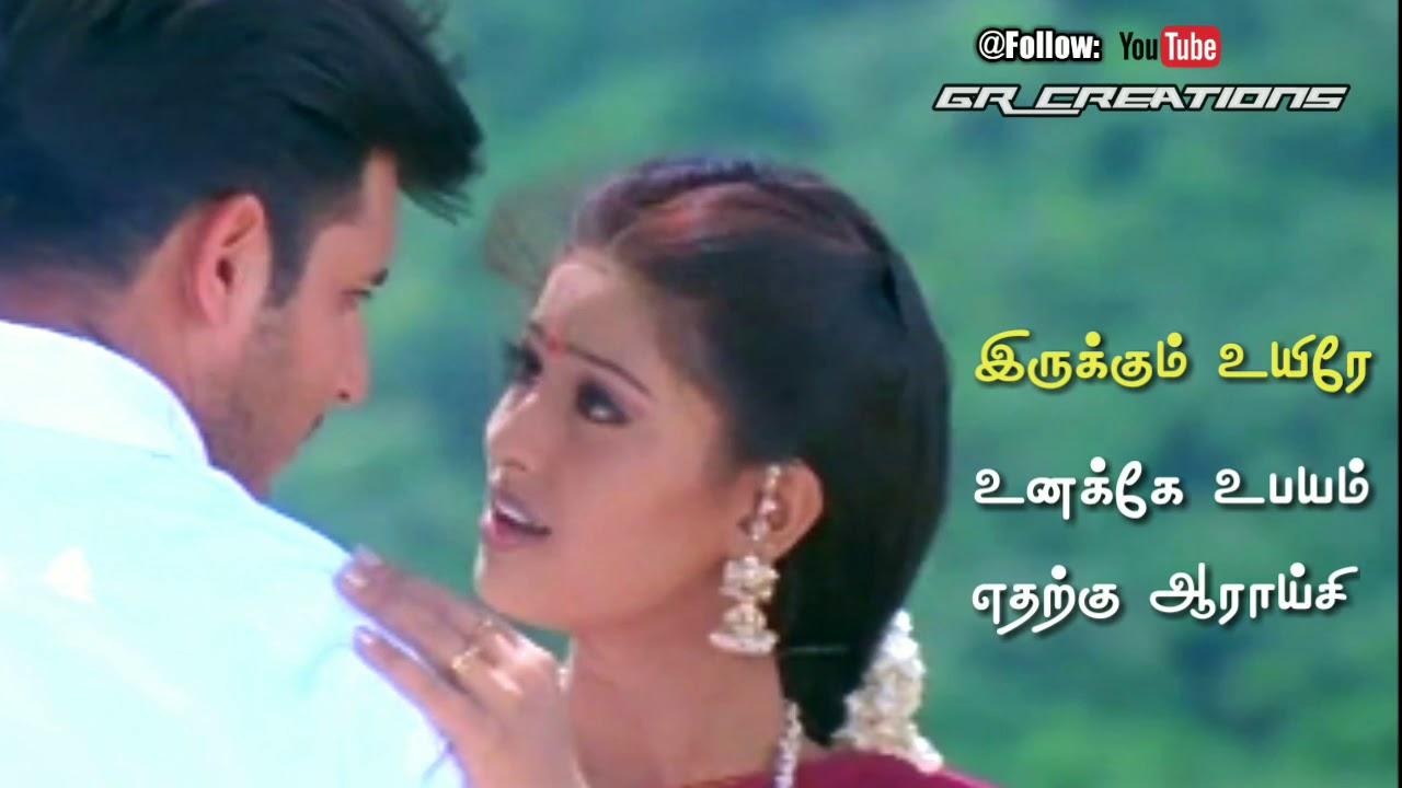 Tamil Whatsapp Status Lyrics Love Feel Song Gr Creations Youtube