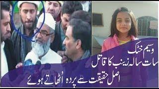 justice for zainab Kasur Girl Zainab other Video|waseem khatkne ne video uplod kr 2018