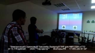Электронный Стрелковый Тренажёр для ОБЖ и ГТО