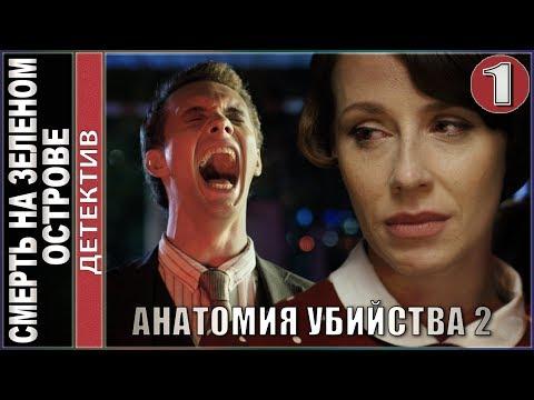 Анатомия убийства 2. Смерть на зеленом острове. 1 серия. 💥Детектив, премьера.