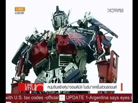 หนุ่มจีนสร้างหุ่น 'ออฟติมัส ไพร์ม' จากชิ้นส่วนรถยนต์