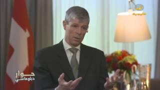 السفير السويسري: رؤية 2030 مشروع كبير وطموح جداً