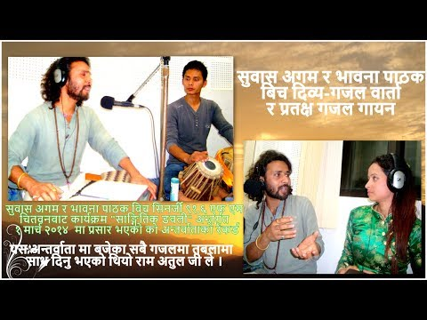 Interview of Suvas Agam at Synergy 91.6 FM with Bhawana Pathak | 1 March 2014