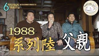 【請回答1988系列陸】父親||Miolmor Channel阿嫂看劇