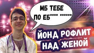 ЙОНД РОФЛИТ НАД СВОЕЙ ЖЕНОЙ   ТОП МОМЕНТЫ ДОТА 2