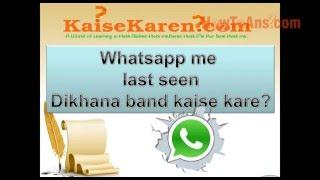 whatsapp me last seen dikhana band kaise kare