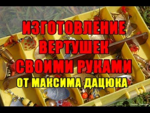 Изготовление вертушек своими руками от Максима Дацюка
