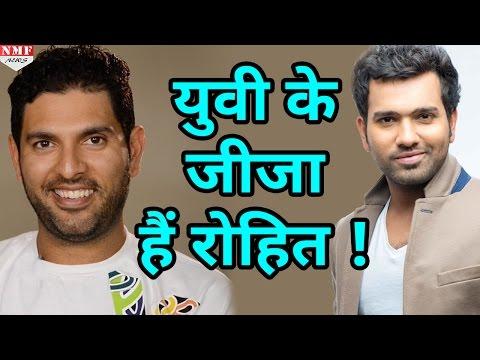 Rohit Sharma हैं Yuvraj Singh के जीजा, देखिए कैसे बना ये रिश्ता