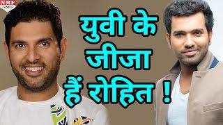 vuclip Rohit Sharma हैं Yuvraj Singh के जीजा, देखिए कैसे बना ये रिश्ता