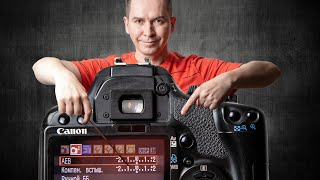 НАСТРОЙ ФОТОАППАРАТ ТАК, и делай классные фото. Инструкция для начинающих фотографов