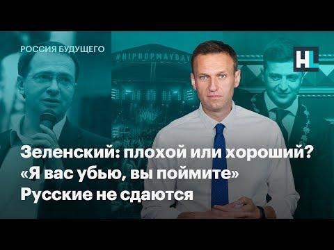 Зеленский: плохой или хороший? «Я вас убью, вы поймите». Русские не сдаются