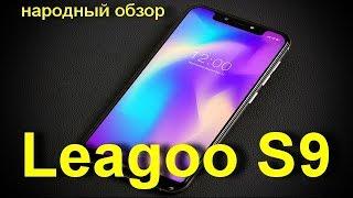 Новинка Leagoo S9 – бюджетный смартфон с трендовым дизайном