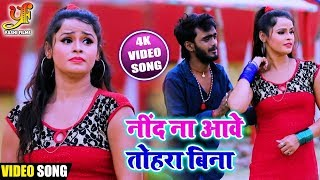 Laksh Pawan का 2019 का अबतक के सबसे हिट सांग - Nind Na Aawe Tohara Bina -  Bhojpuri Video Songs