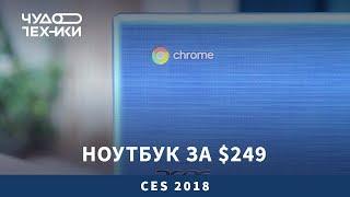 Быстрый обзор | ноутбук Acer за $249