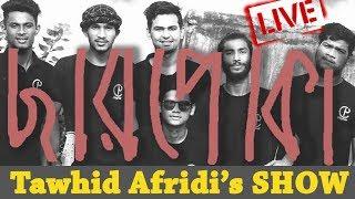 Tawhid Afridi Facebook