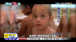20150602中天新聞 為懷孕癡狂! 舞孃最高紀錄生8胞胎