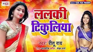 #Ritu_Rai 2019 का सबसे हिट New लोकगीत - ललकी टिकुलिया - Lalki Tikuliya - Bhojpuri Songs