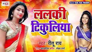 Ritu Rai 2019    New - Lalki Tikuliya - Bhojpuri Songs.mp3