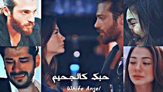 أغنية تركية حزينة mühür 😢 إرماك أريجي و مصطفى جيجلي | حبك كالجحيم 💔||(كمال و نيهان) | (جان و سنام)