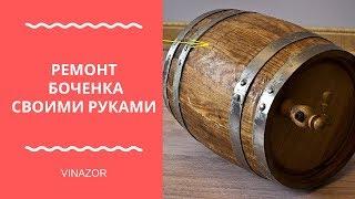 Ремонт Старой Дубовой Бочки Своими Руками