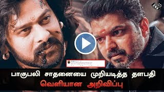 Thalapathy Ony Beats Bahubali Box Office Record in Tamil Cinema | Prabhas | Bigil