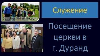 Семья Савченко - Служение 'Поездка в церковь г. Дуранд'