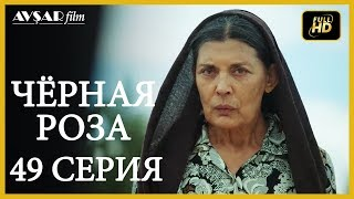 Чёрная роза 49 серия (Русский субтитр)
