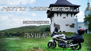 Moto weekend: заповедник