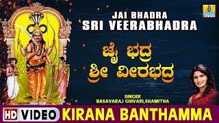 Godachiya Gudiyalli - Jai Bhadra Sri Veerabhadra