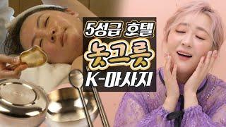 This Is K-Spa! Brassware Massage In 5-Stars Hotel!