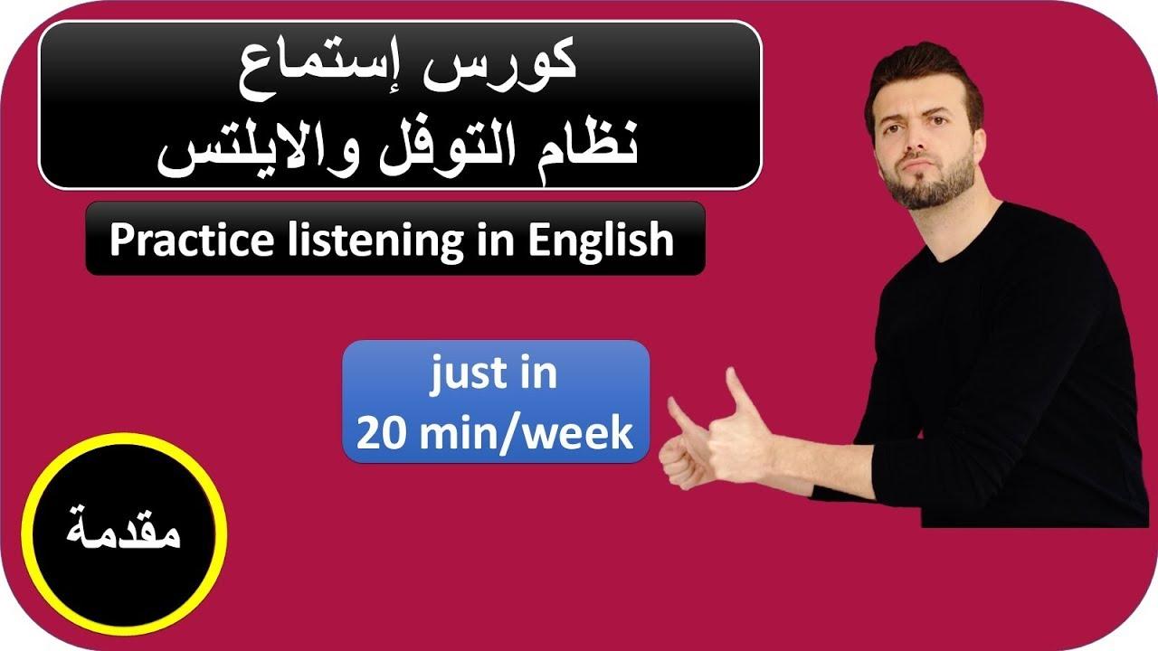 تعلم الانجليزية مقدمة كورس كامل - تقوية مهارة الاستماع من الصفر حتى التوفل والايلتس