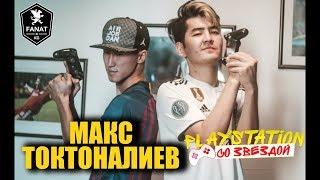 PLAYSTATION СО ЗВЕЗДОЙ | МАКС ТОКТОНАЛИЕВ |  (Freestyle football)
