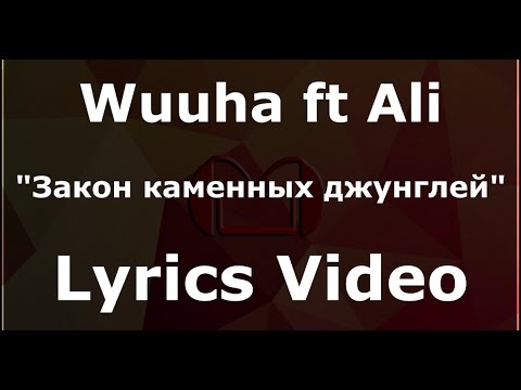 Wuuha ft Ali – Закон каменных джунглей [Текст] (Lyrics Video)