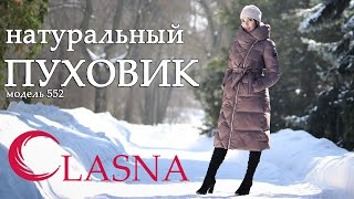 Обзор пуховика Clasna CW18D552DW. Jacket winter for women review Clasna 2018-2019.