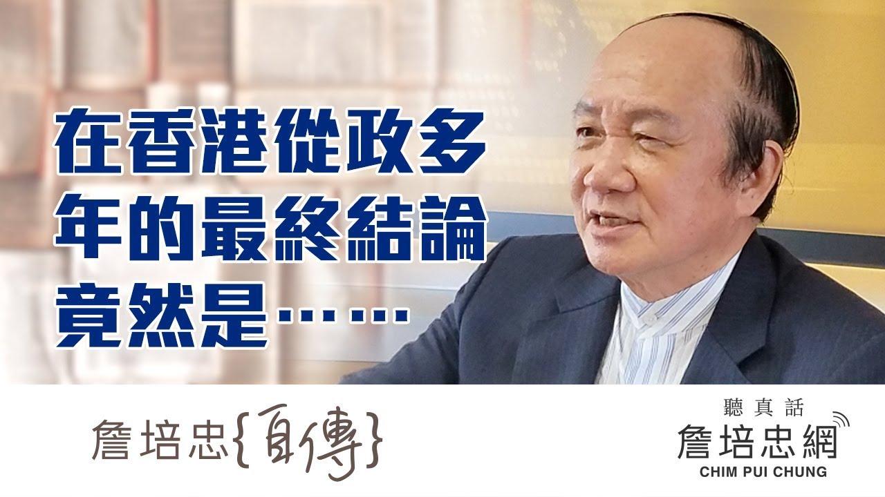 【詹培忠自傳】20191024 - 在香港從政多年的最終結論竟然是⋯⋯ - YouTube