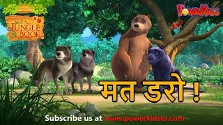 मत डरो ! | हिंदी कहानीयाँ । जंगल बुक | पॉवरकिड्स