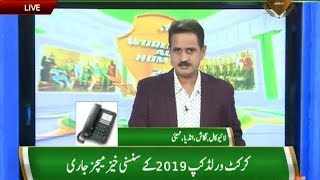 Possible Changes In Pakistan Team Against South Africa | World Cup Aur Hum Sub | ALL OUT 21 June 19