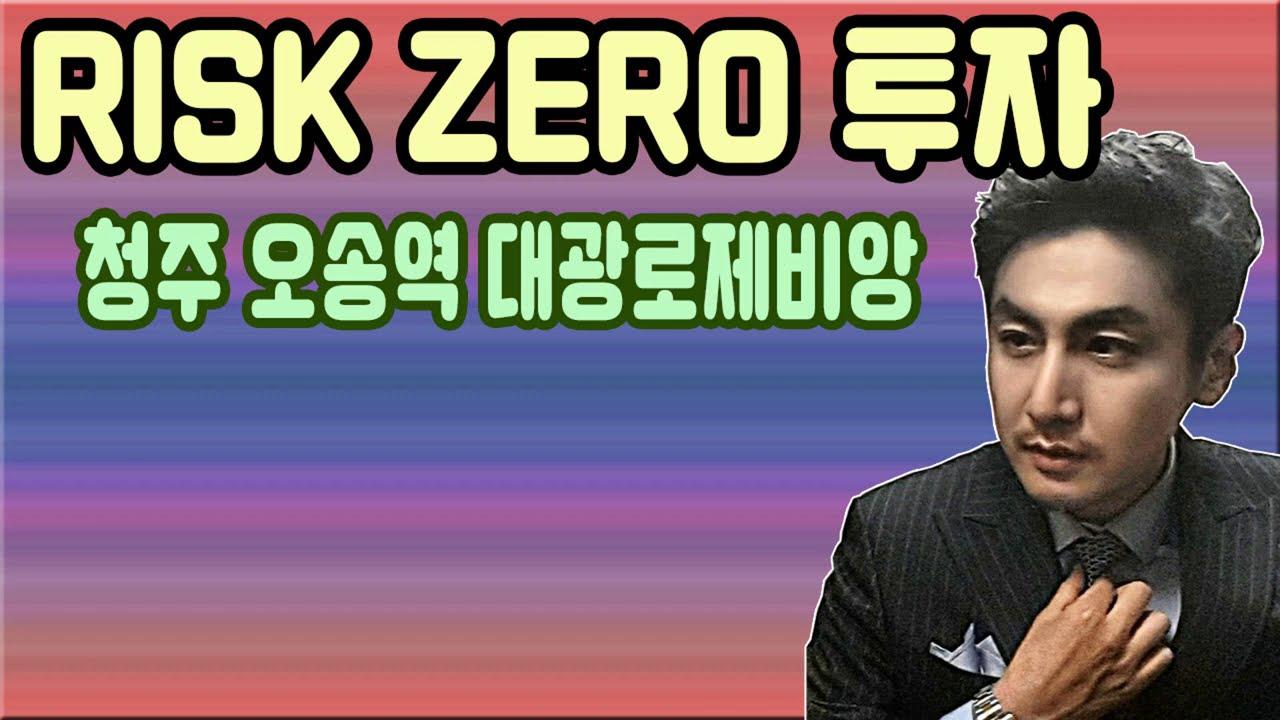 리스크 없는 부동산 재테크 -KTX 오송역 대광로제비앙-