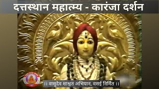 श्री दत्तस्थान महात्म्य दर्शन ( कारंजा ) | Shree datta sthan mahatmya darshan ( KARANJA )