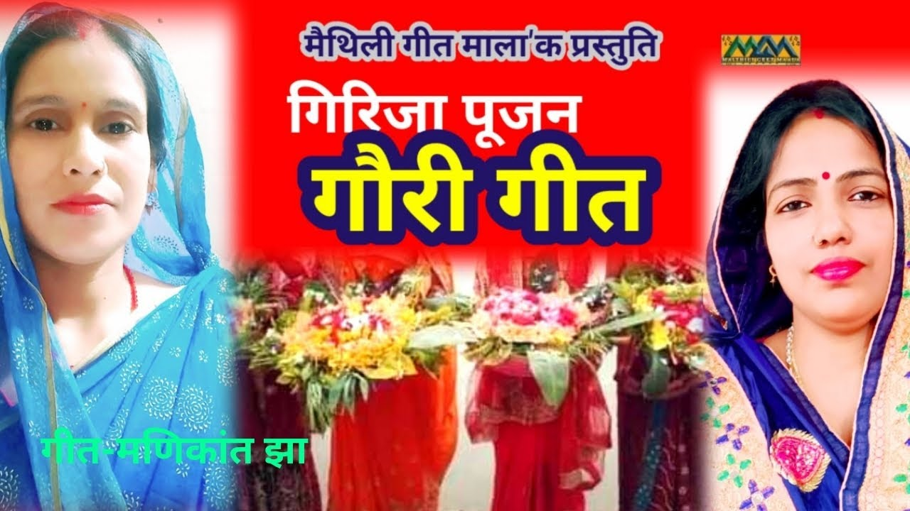 गिरिजा पूजन जलु हे बहिना।।गौरी गीत-Gauri Geet।।Pavani Geet।।Mithilanchal Geet।।Maithili Geet Maala